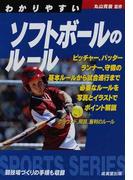 わかりやすいソフトボールのルール 2008 (SPORTS SERIES)