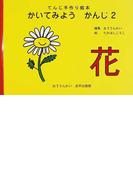 かいてみようかんじ 2 (てんじ手作り絵本)