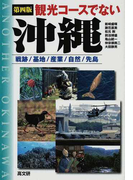 観光コースでない沖縄 戦跡/基地/産業/自然/先島 第4版