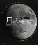 月の歩きかた そこに月があるから いつも月を眺めているあなたへ贈る「月ものがたり」