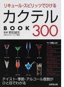 リキュール・スピリッツでひけるカクテルBOOK300 テイスト・季節・アルコール度数がひと目でわかる