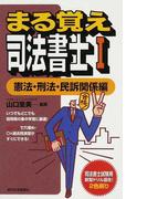 まる覚え司法書士 1 憲法・刑法・民訴関係編 (うかるぞシリーズ)