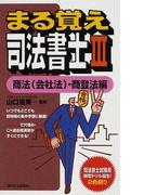 まる覚え司法書士 3 商法(会社法)・商登法編 (うかるぞシリーズ)