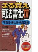 まる覚え司法書士 4 不登法・書士法・供託法編 (うかるぞシリーズ)