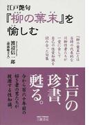 江戸艶句『柳の葉末』を愉しむ 新装版