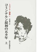 トロツキー選集 オンデマンド版 1 コミンテルン最初の五カ年 上
