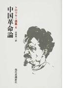トロツキー選集 オンデマンド版 6 中国革命論