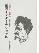 トロツキー選集 オンデマンド版 10 第四インターナショナル