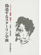 トロツキー選集 オンデマンド版 補巻1 偽造するスターリン学派