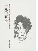 トロツキー選集 オンデマンド版 第2期2 一九〇五年