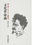 トロツキー選集 オンデマンド版 第2期16 文化革命論
