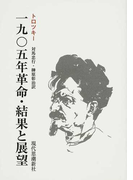 一九〇五年革命・結果と展望 オンデマンド版