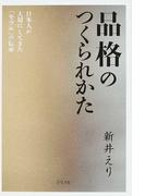 品格のつくられかた 日本人が大切にしてきた「モラル」の伝承