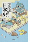読むだけですっきりわかる日本史 (宝島社文庫)(宝島社文庫)