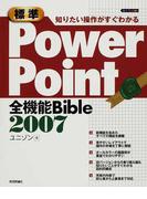 標準PowerPoint全機能Bible 2007 知りたい操作がすぐわかる