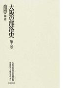 大阪の部落史 第9巻 史料編 補遺