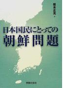日本国民にとっての朝鮮問題 (シリーズ世界と日本21)