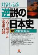 逆説の日本史 12 近世暁光編 (小学館文庫)(小学館文庫)