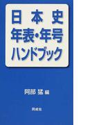 日本史年表・年号ハンドブック