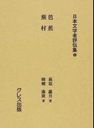 日本文学者評伝集 復刻 6 芭蕉