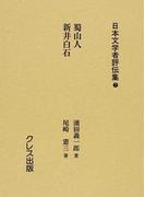 日本文学者評伝集 復刻 7 蜀山人