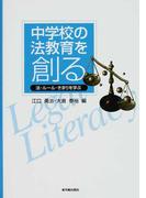 中学校の法教育を創る 法・ルール・きまりを学ぶ