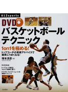 DVDバスケットボールテクニック 1on1を極める! トップコーチの実戦アドバイスで確実にうまくなる!