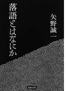 落語とはなにか (河出文庫)(河出文庫)