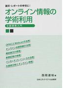 オンライン情報の学術利用 文献探索入門 論文・レポートの手引に!