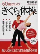 50歳からのきくち体操 体が変わる・心が変わる・生き方が変わる