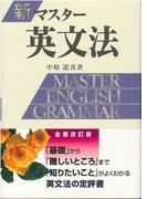 新マスター英文法 全面改訂版