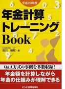 年金計算トレーニングBook 平成20年度