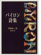 バイロン詩集 改版 (新潮文庫)(新潮文庫)