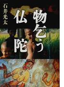 物乞う仏陀 (文春文庫)(文春文庫)