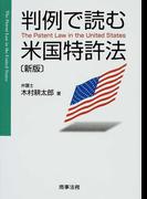判例で読む米国特許法 新版