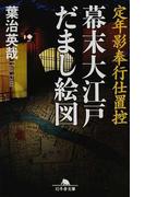 幕末大江戸だまし絵図 (幻冬舎文庫 定年影奉行仕置控)(幻冬舎文庫)