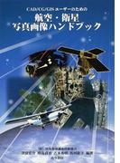 CAD/CG/GISユーザーのための航空・衛星写真画像ハンドブック
