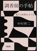 調香師の手帖 香りの世界をさぐる (朝日文庫)(朝日文庫)