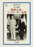 昭和天皇・マッカーサー会見