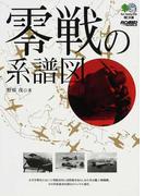 零戦の系譜図 (枻文庫 RC AIR WORLD)(枻文庫)