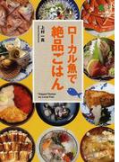 ローカル魚で絶品ごはん (枻文庫)(枻文庫)