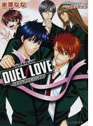 DUEL LOVE 恋する男子は勝利の王子 (B's‐LOG文庫)(B's‐LOG文庫)