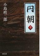 円朝 上 (河出文庫)(河出文庫)