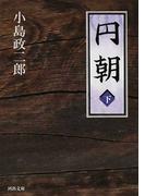 円朝 下 (河出文庫)(河出文庫)