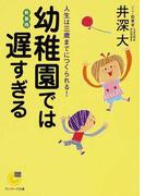 幼稚園では遅すぎる 人生は三歳までにつくられる! 新装版