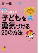 アドラー博士の子どもを勇気づける20の方法 新装版 (サンマーク文庫)(サンマーク文庫)