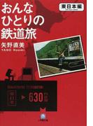 おんなひとりの鉄道旅 東日本編 (小学館文庫)(小学館文庫)