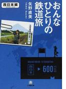 おんなひとりの鉄道旅 西日本編 (小学館文庫)(小学館文庫)