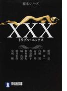 XXX (祥伝社文庫 官能アンソロジー 秘本シリーズ)(祥伝社文庫)