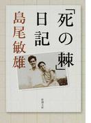 「死の棘」日記 (新潮文庫)(新潮文庫)